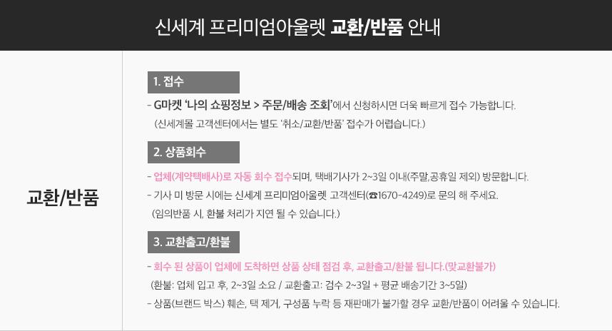 신세계몰 교환/반품 안내